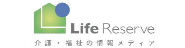 介護・福祉の情報メディア Lifeリザーブ